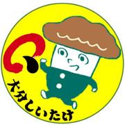 大分県椎茸振興協議会