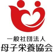 (一社)母子栄養協会