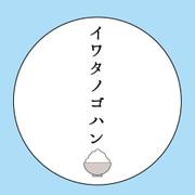 磐田市(静岡県)