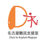 名古屋難民支援室