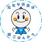 浜田市びぃびくん食堂