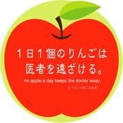 福岡産リンゴ