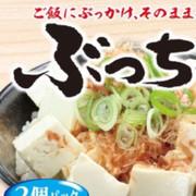 ぶっちゃん【豆腐】