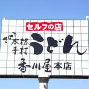 さぬきうどん香川屋