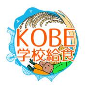 神戸市学校給食レシピ