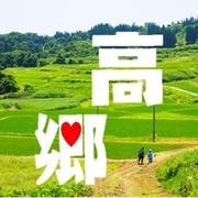 高郷comachi