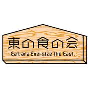 東の食の会