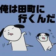 田町の兄HD