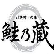 鮭乃蔵永徳