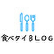 食べタイblog