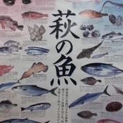 山口県漁協はぎ女性部