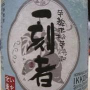 yudaji