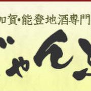 石川の地酒じゃんぷ