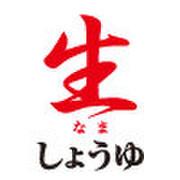 生しょうゆのキッチン 【クック...