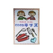 COCOキッズ