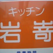 キッチン岩嵜