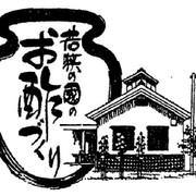 とば屋酢店
